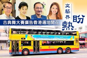 古典舞大賽廣告香港遍地開花 文藝界熱盼
