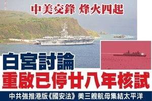 中美交鋒 烽火四起 白宮討論 重啟已停廿八年核試