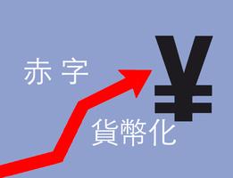 李克強未設GDP目標  赤字貨幣化成中共兩會熱點