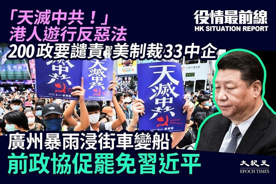 【5.25役情最前線】前政協促罷免習近平 廣州暴雨浸街車變船
