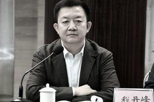 十湖南官員被通報 蘇榮女婿程丹峰被公訴