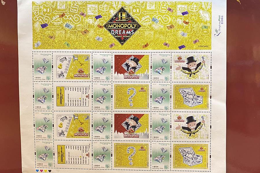 大富翁85周年紀念主題郵票。(公關提供)