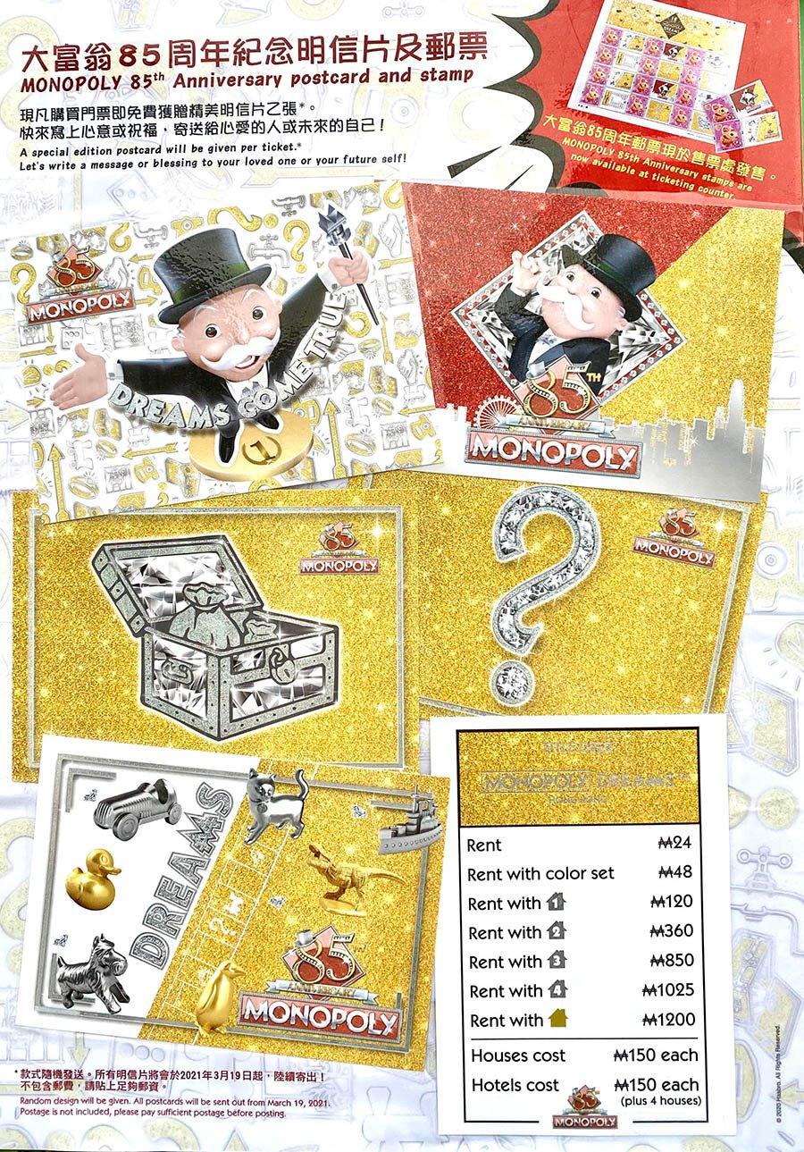 大富翁85周年紀念明信片。(公關提供)