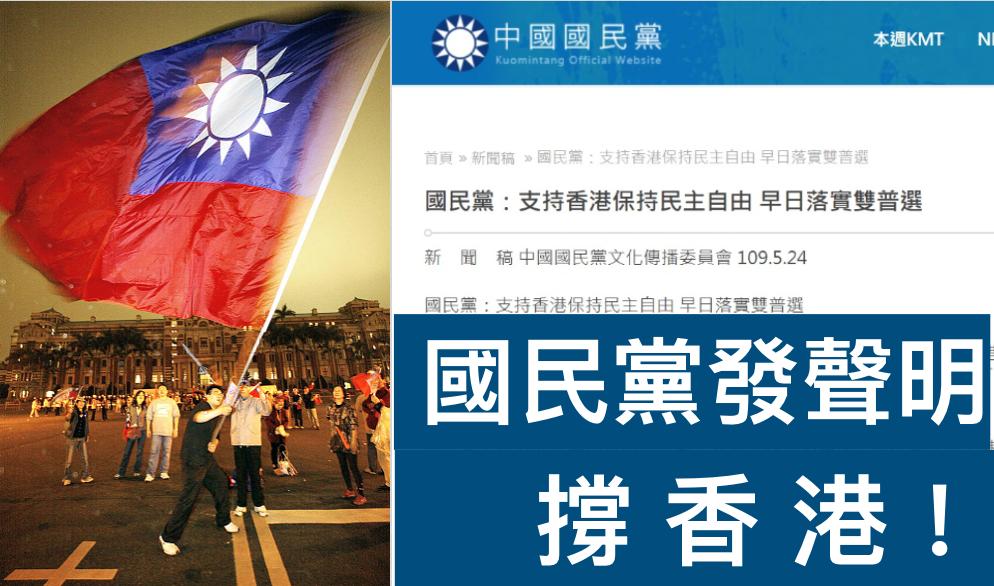 國民黨發表聲明:「一國兩制」在台灣沒有市場