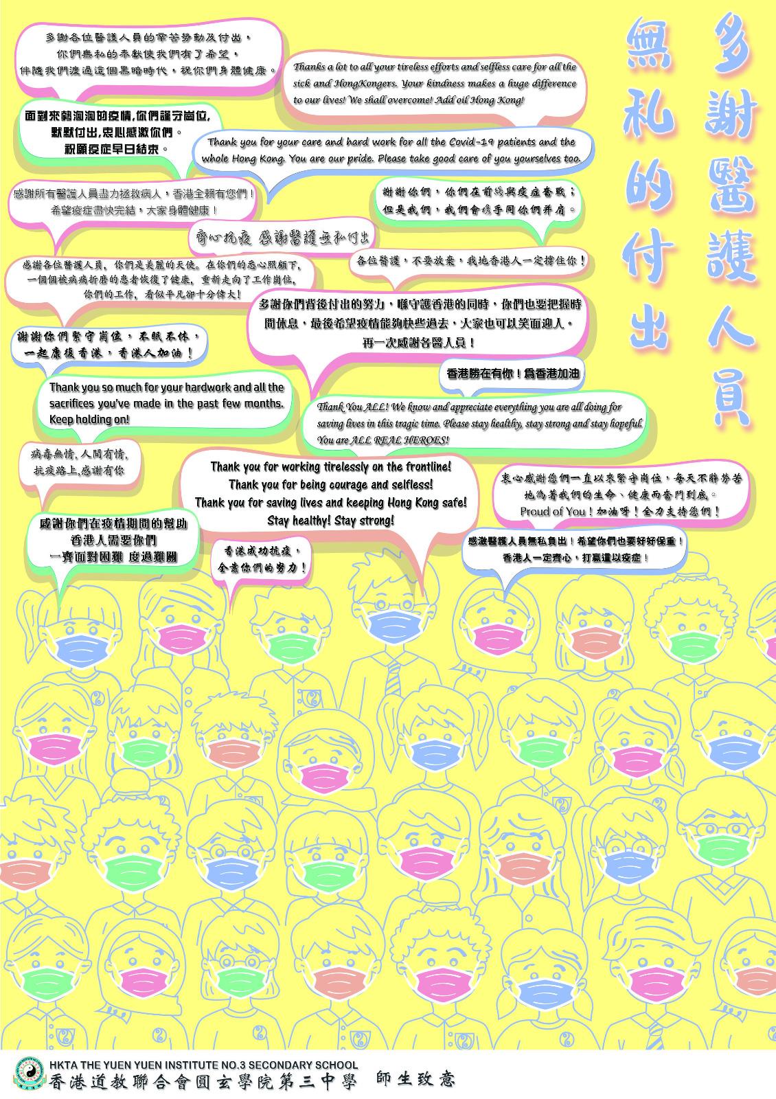 學校收集到超過四百多位師生的關愛及支持留言,之後整理及製作成海報。(圓玄三中提供)