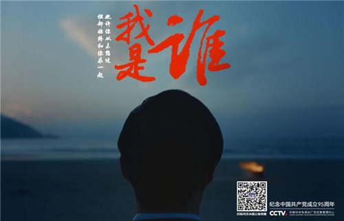 中共崩潰之際罕見出廣告「我是誰」 民間嘲諷