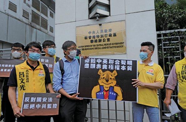 新民主同盟等多個團體和政黨,昨日到中聯辦抗議「港區國安法」。(宋碧龍/大紀元)