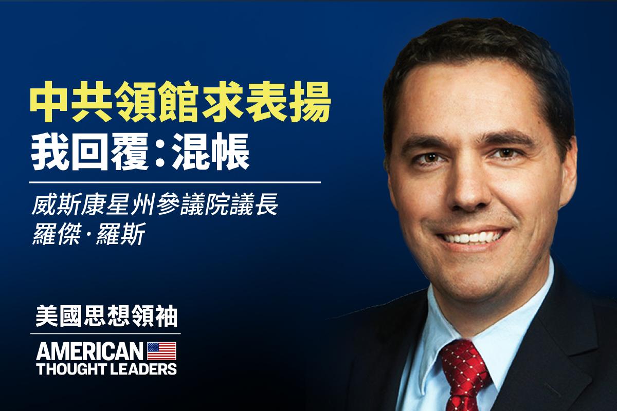 威斯康星州參議院議長羅傑羅斯表示,全世界應團結一致譴責中共,與善良的中國人站在一起,讓中共不再有權力控制中國人。(大紀元合成)