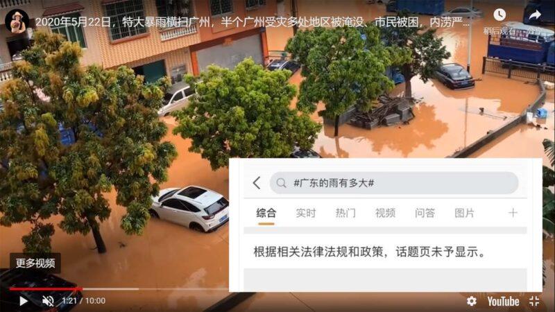 廣州多地遭暴雨侵害,相關話題在微博禁搜。(網絡圖片)
