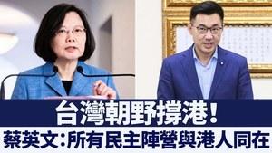 蔡英文取消香港貿易優惠 多黨火速修改相關法令