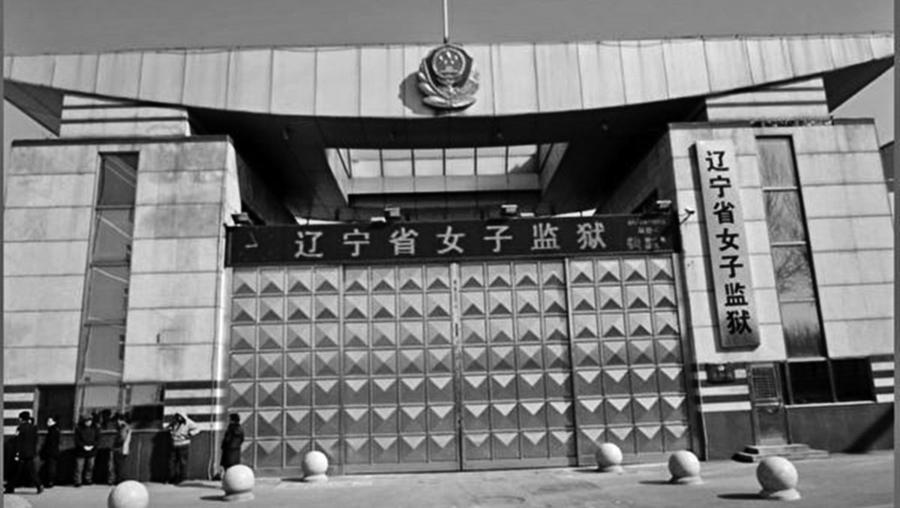中共監獄看守所迫害案例