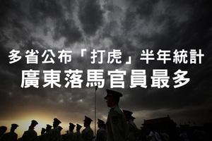 多省公布「打虎」半年數據 廣東落馬官員最多
