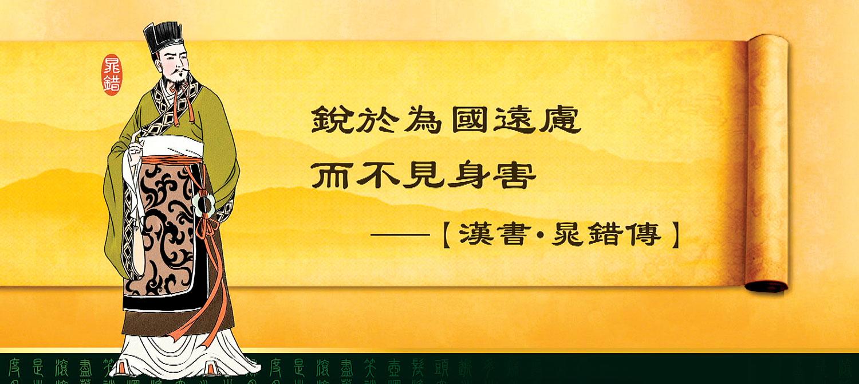 漢景帝聽信袁盎的建議,將晁錯處死。《漢書‧晁錯傳》評價晁錯:「銳於為國遠慮,而不見身害」。(圖/新唐人電視台)