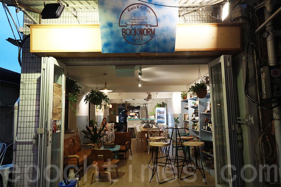 全新裝修的Bookworm Café。(陳仲明/大紀元)