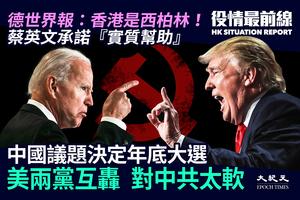 【5.27役情最前線】美兩黨互轟 對中共太軟