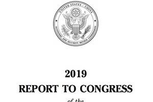 沈舟:白宮對華戰略報告評估中共經濟挑戰