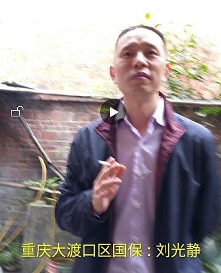 重慶國保劉光靜。(受訪者提供)