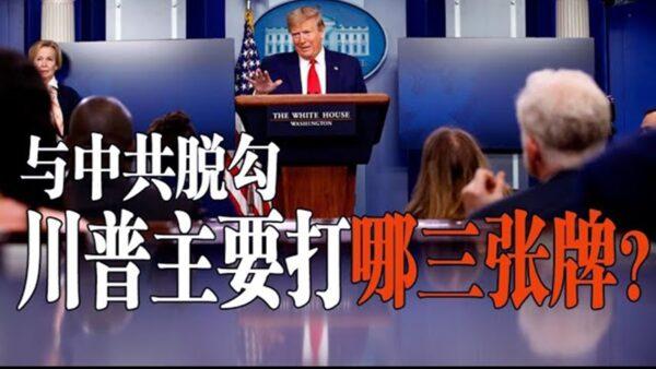 特朗普對中國和習近平的態度,在過去的一周裏,發生了根本性的轉變。(合成圖片)
