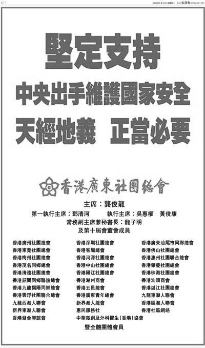 香港廣東社團總會的整版支持廣告。(網絡圖片)