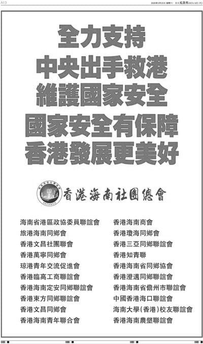 23日,香港福建社團聯會和香港海南社團總會,也發表整版廣告。(網絡圖片)