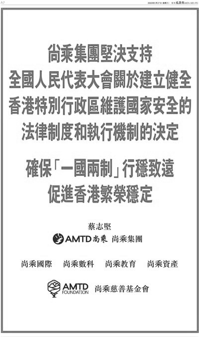 在文匯報刊登支持廣告的尚乘集團和中廣核集團。(網絡圖片)