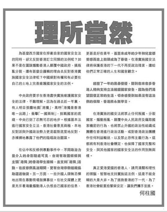 何柱國在他的《星島日報》發表廣告式文章,標題就叫「理所當然」。(網路圖片)