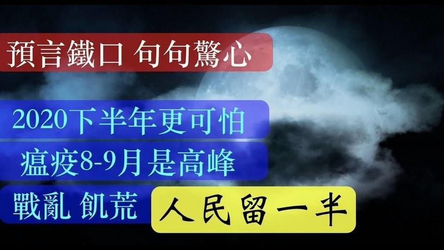 【腦洞vs黑洞】2020預言鐵口 句句驚心