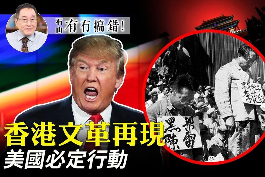 【5.27有冇搞錯】香港文革再現 美國必定行動