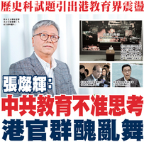 張燦輝:中共教育不准思考  港官群醜亂舞