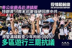 【5.28役情最前線】多區遊行三罷抗議「國歌法」 港警滿城截查少年拘逾300人