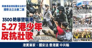 5.27港少年 反抗壯歌