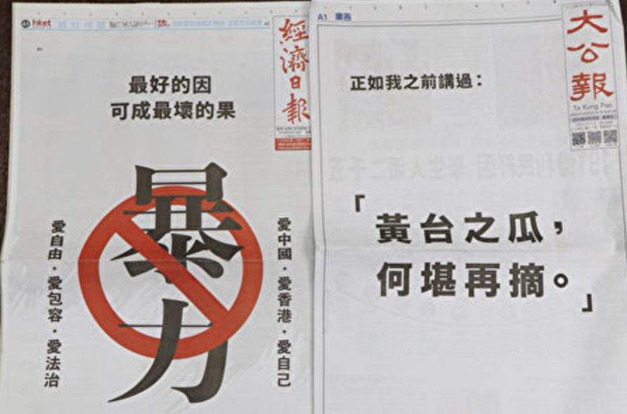 香港首富李嘉誠2019年9月16日以「一個香港市民」的身分在多家報章刊登廣告,呼籲停止暴力。被外界稱為「藏字詩」。(大紀元資料圖片)