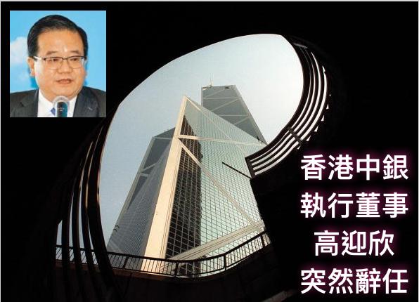 中銀香港宣佈,高迎欣辭任執行董事、副董事長兼總裁等職位,即日生效。圖中背景是香港中國銀行大廈。(FREDERIC J. BROWN/AFP via Getty Images)