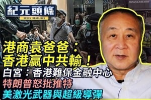 【5.28紀元頭條】港商袁爸爸:香港贏中共輸!