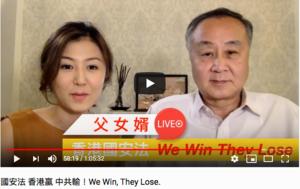 袁弓夷:國安法 香港贏  中共輸————為香港站出來【連載四】