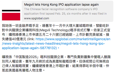 「曠視科技」香港上市失敗 網民呼籲去信港交所 阻中概股上市