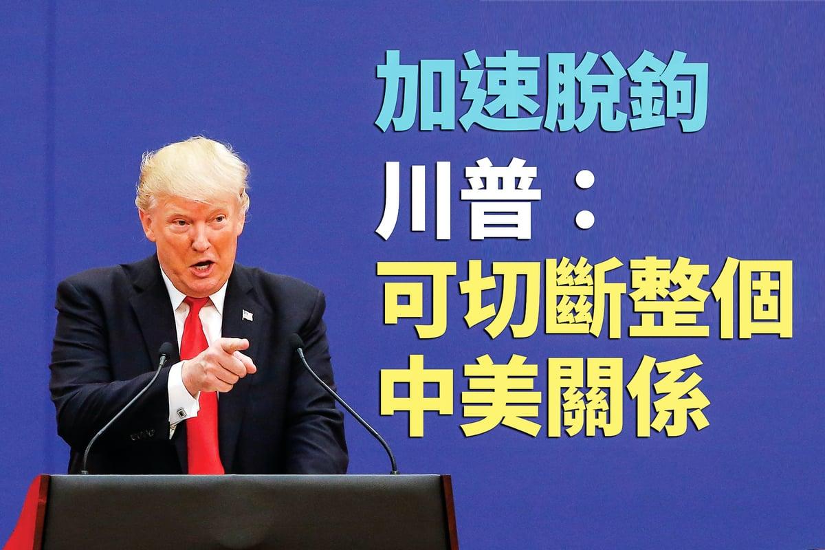 2020年5月14日,美國總統特朗普表示,可以切斷整個中美關係。(大紀元)
