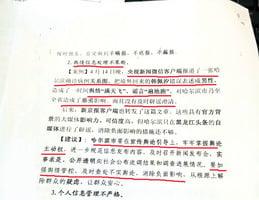 謠言遍地跑 黑龍江省委暗批央視
