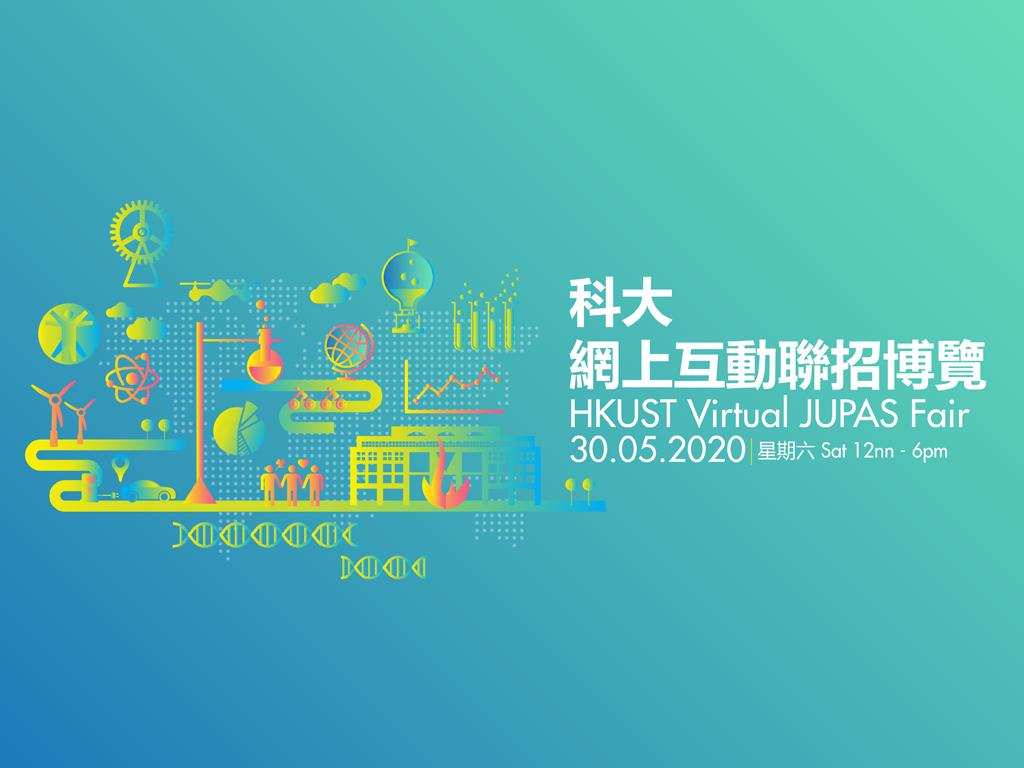 「科大網上互動聯招博覽」(HKUST Virtual JUPAS Fair)即將舉辦。(科大網站)