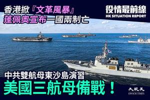 【5.29役情最前線】中共雙航母東沙島演習 美國三航母備戰!