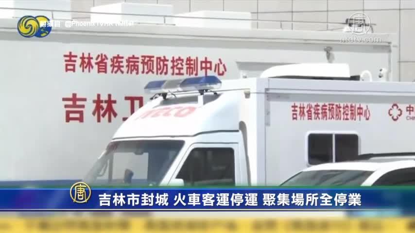 東北人斥中共瞞疫情 家屬在醫院工作都問不出實話