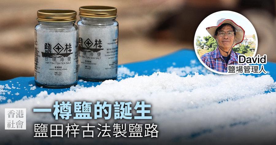 一樽鹽的誕生 鹽田梓古法製鹽路