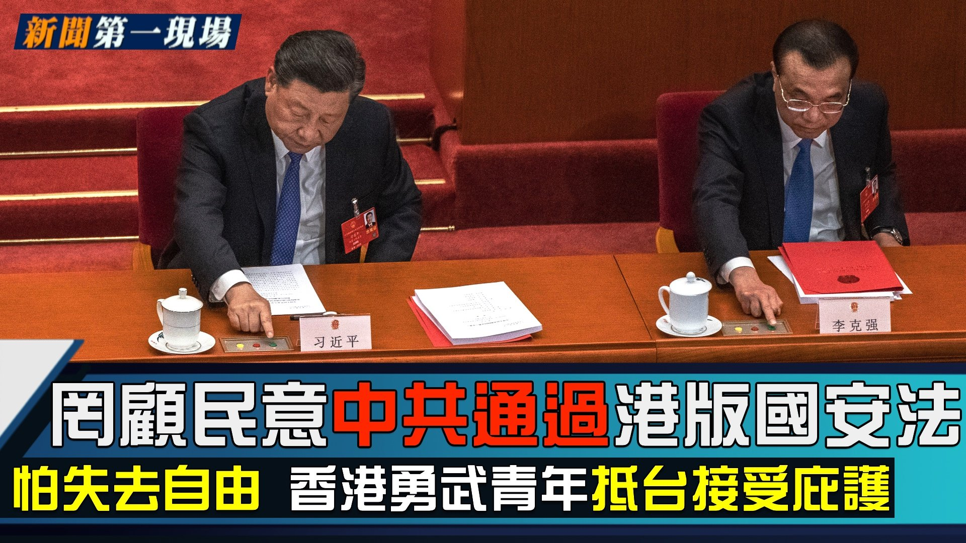 【新聞第一現場】香港國安法通過 下一步台灣? 歡迎走進本期「新聞第一現場」。(新唐人)