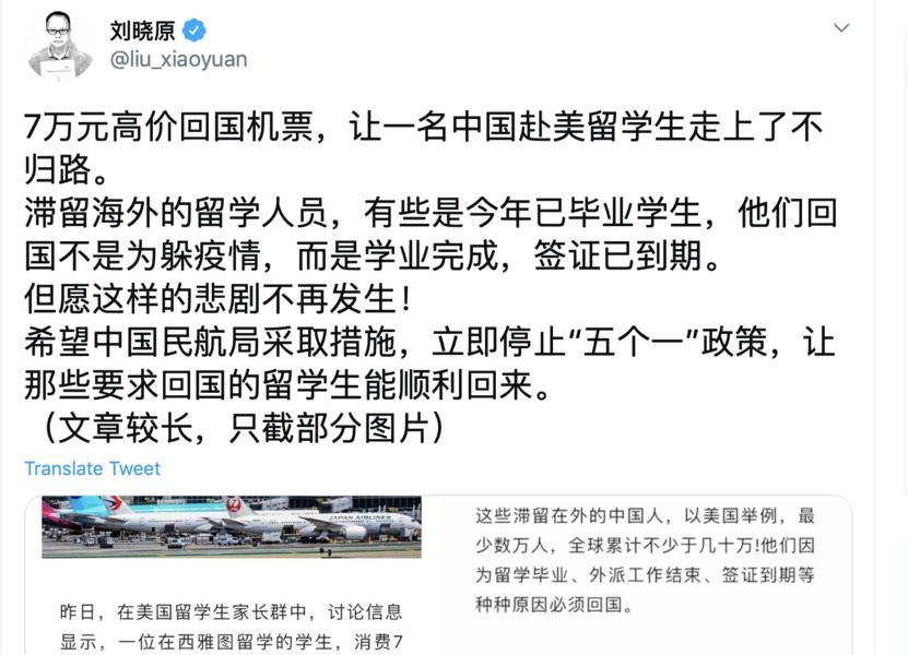 網傳留學生購7萬元機票回中國 遭父母責罵後自殺