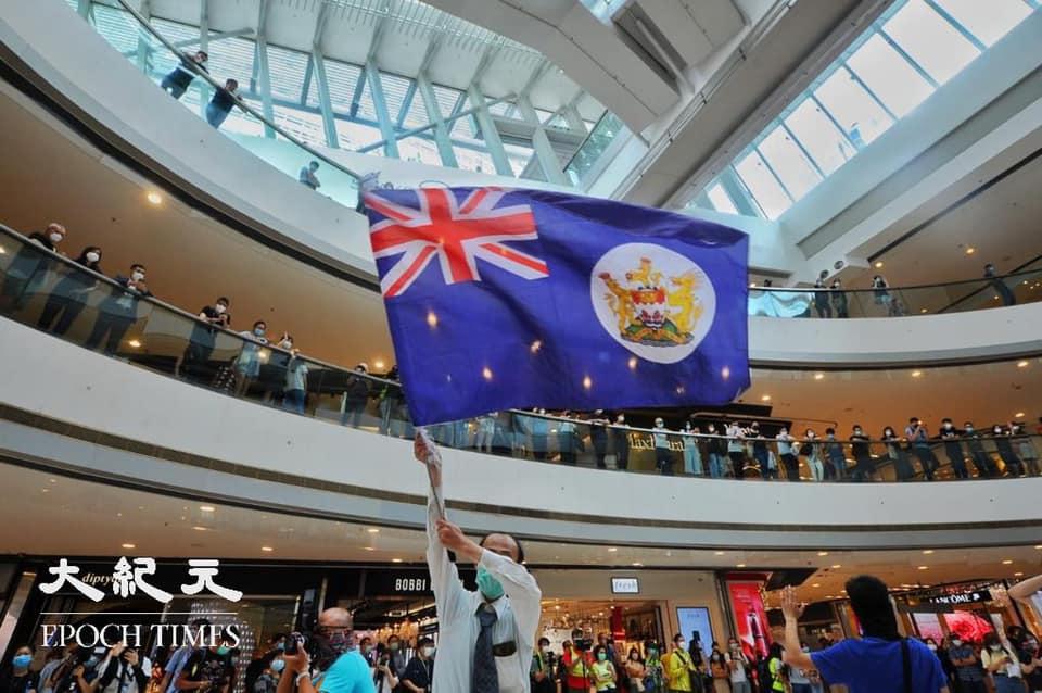 5月29日中午1時許,有過百名市民在中環IFC「和你lunch」,有市民揮舞1997主權移交前的龍獅香港旗。(宋碧龍/大紀元)