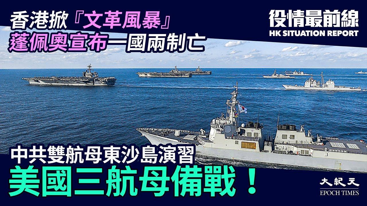 中美五艘航母對峙,美神盾艦入西沙群島。(香港大紀元)