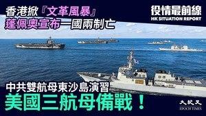 中美五艘航母對峙 美神盾驅逐艦入西沙