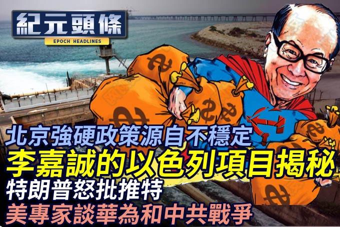 【5.29紀元頭條】北京強硬政策源自不穩定 李嘉誠的以色列項目揭秘