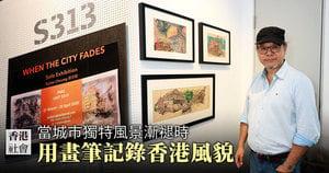 當城市獨特風景漸褪時 用畫筆記錄香港風貌