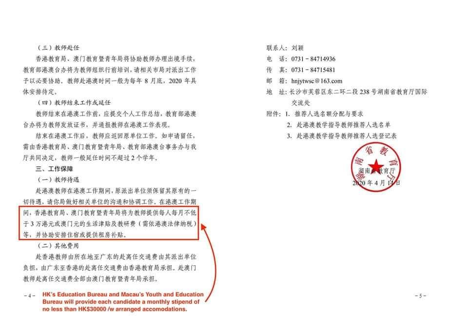 網上傳出的老師赴港聘請文件(網絡截圖)